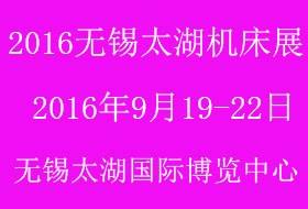2016第二十九届无锡太湖国际机床及模具制造设备展览会