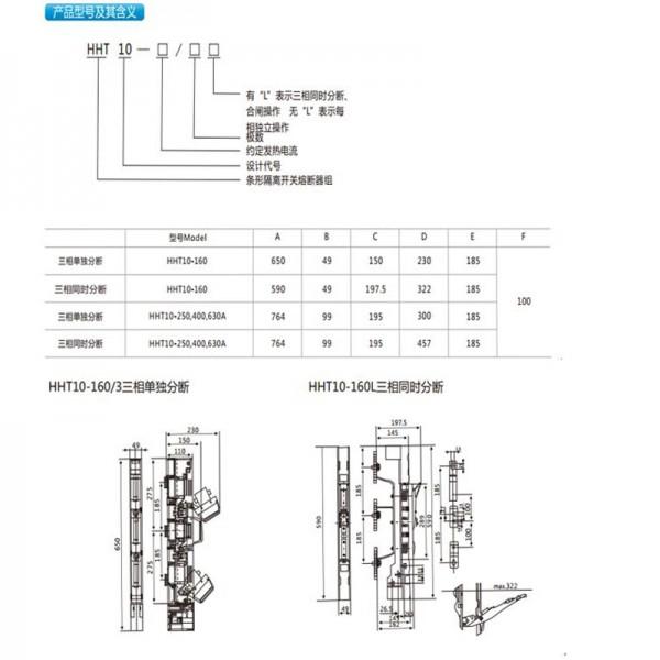 供应hht10系列条型熔断式负荷隔离开关/条形开关