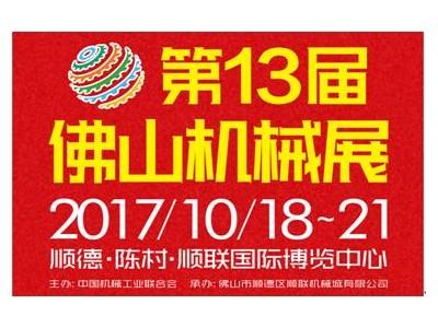 第13届中国(佛山)机械装备展览会邀你10月来看