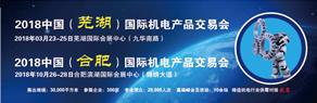 2018中国合肥国际机电产品交易会