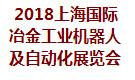 2018上海冶金工业自动化及机器人展