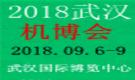 第19届中国国际机电产品博览会