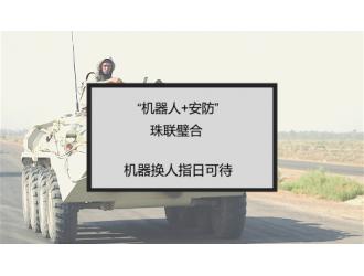 """""""机器人+安防""""珠联璧合 机器换人指日可待"""