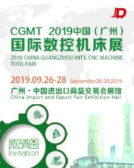 CGMT2019中国(广州) 国际数控机床展邀请您参加