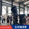 机泵一体式排水1300ZLB-100立式轴流泵厂家
